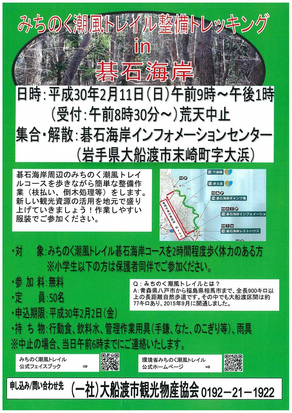 みちのく潮風トレイル整備トレッキングin碁石海岸2018